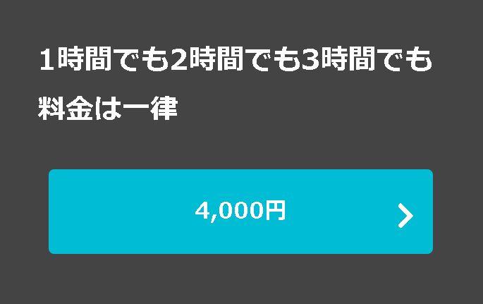 料金一律4000円 富山県 高岡市 気功 整体 カイロプラクティック