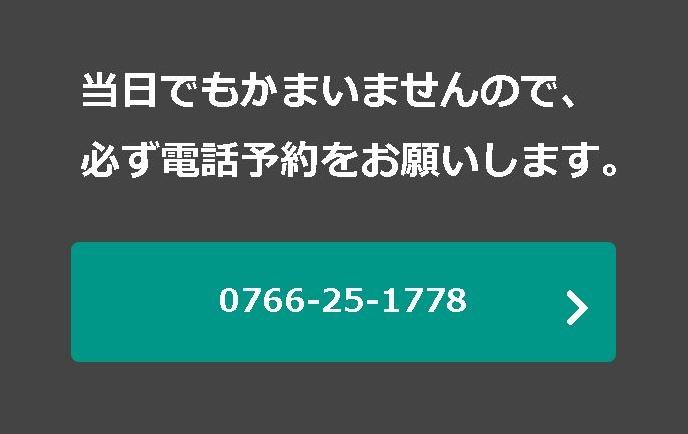 電話予約 富山県 高岡市 気功 整体 カイロプラクティック